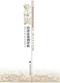 二手正版经济法案例评析义海忠中国政法大学出版社978756206691