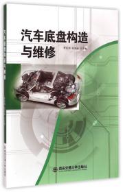 库存新书  汽车底盘构造与维修*