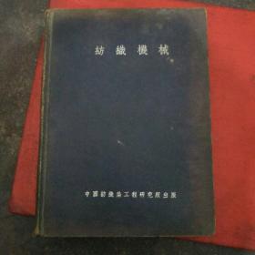 民国旧书:纺织机械