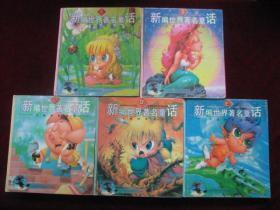 《新编世界著名童话》硬精装 24开 A B C D E 全五册 稀见书 东北朝鲜民族教育出版社