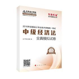 中华会计网校 模拟试卷 2016年中级会计职称辅导教材 梦想成真系列 中级经济法