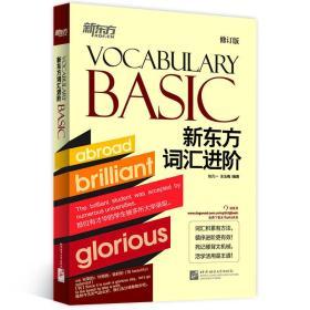 新东方词汇进阶VOCABULARY BASIC