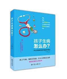 孩子生病怎么办 洋大夫那唐元的中国诊疗笔记