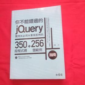 你不能错过的jQuery指南 实用必用拿来即用的350段程式码+256个范例(有光盘一张)