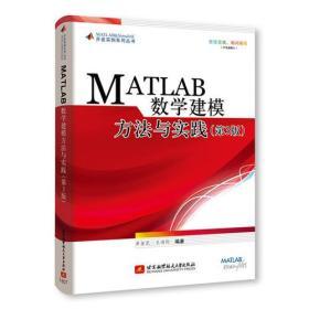 MATLAB数学建模方法与实践(第3版)