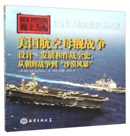 """美国航空母舰战争:设计、发展和作战全史,从朝鲜战争到""""沙漠风暴"""":design, development and operations"""