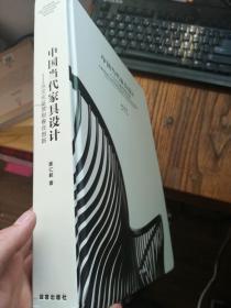 中国当代家具设计——从文化鉴赏到春在创新(作者陈仁毅签赠本,钤印本)