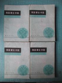 俄国·蒙古·中国  上卷第一、二册  俄国·蒙古·中国 下卷第一、二册