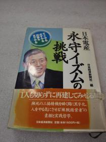 《日本电产 永守イズムの挑戦》 日本経済新闻社 2004年1版1印 精装1册全