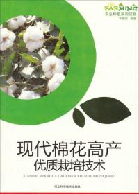 现代棉花高产优质栽培技术