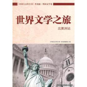D-《中国大百科全书》普及版·外国文学卷:世界文学之旅.北美洲站(四色)