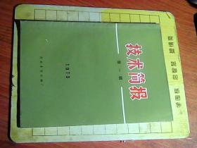 济南重型机械厂   技术简报  第一期  1973年