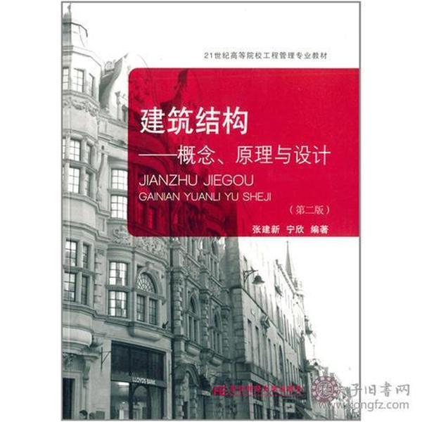 二手建筑结构:概念、原理与设计张建新 宁欣东北财经大学出版社