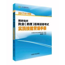 文都教育  2017国家临床执业(助理)医师资格考试实践技能背诵手册