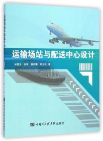 运输场站与配送中心设计 米雪玉 哈尔滨工程大学出版社 978756610
