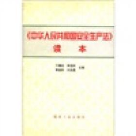 《中华人民共和国安全生产法》读本