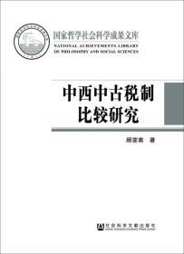 中西中古税制比较研究  (精装本、全新未拆封)