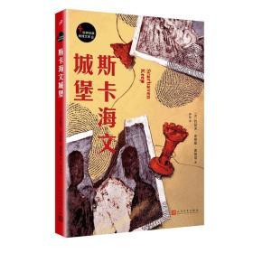 世界经典推理文库:斯卡海文城堡