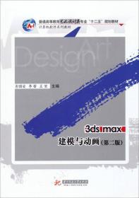 3ds max建模与动画