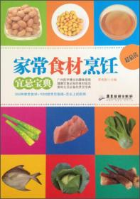 家常食材烹饪宜忌宝典:350种家常食材+1000款烹饪指南=舌尖上的厨房
