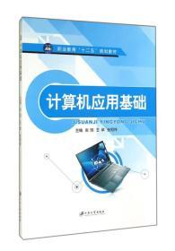 正版图书 计算机应用基础