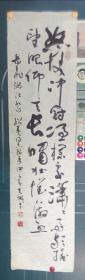 已故-山西省书法家协会理事-李光琳--妙品一幅