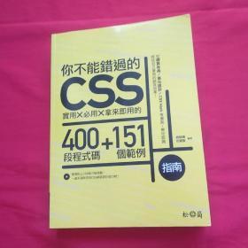 你不能错过的CSS指南 实用必用拿来即用的400段程式码+151个范例指南(有光盘一张)