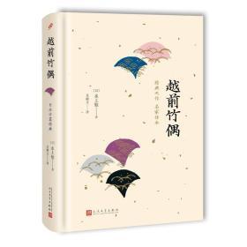 日本中篇经典:越前竹偶(精装)