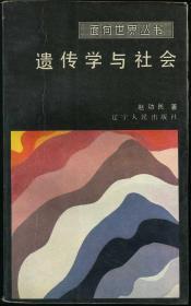 面向世界丛书 遗传学与社会
