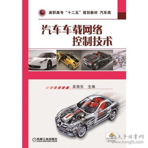 汽车车载网络控制技术