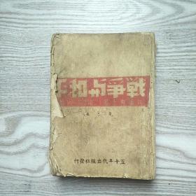 战争与和平第二卷民国31年版本。没有封底及版权页。477页。用线重装订过见最后图。