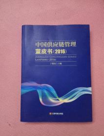 中国供应链管理蓝皮书(2016) 中国著名经济学家丁俊发签名本