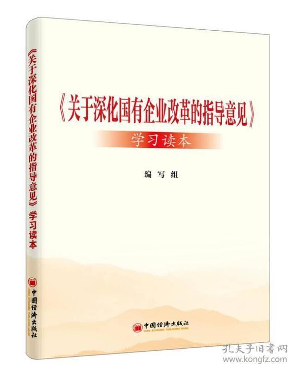 《关于深化国有企业改革的指导意见》学习读本