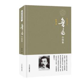 鲁迅小说集