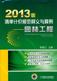 2013版清单计价规范释义与算例——园林工程