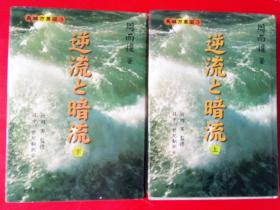 日文版 周而复逆流与暗流     上·下卷  2本