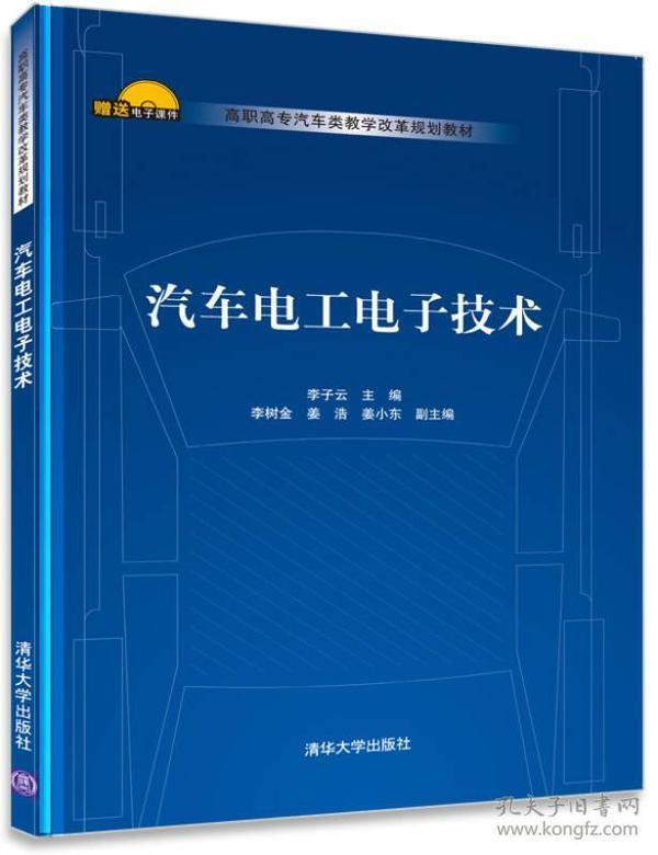 汽车电工电子技术/高职高专汽车类教学改革规划教材