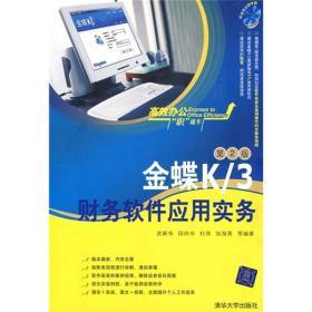 """高效办公""""职""""通车:金蝶K/3财务软件应用实务(第2版)"""