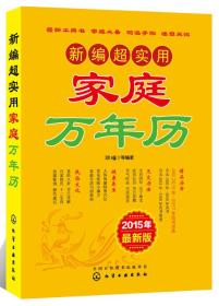 新编超实用家庭万年历:2015年最新版
