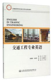 交通工程专业英语
