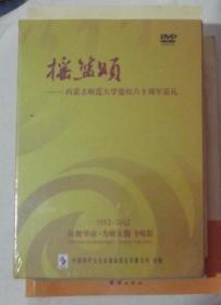 摇篮颂-内蒙古师范大学建校六十周年巡礼-  1952-2012 DVD  全新