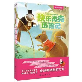 伯吉斯动物童话系列:快乐杰克历险记(绘本)