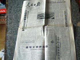 人民日报 1998年11月5日  1-12版