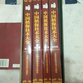 中国植保技术大全,1-4卷全
