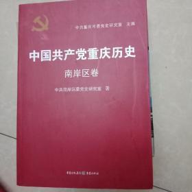 中国共产党重庆历史南岸区卷