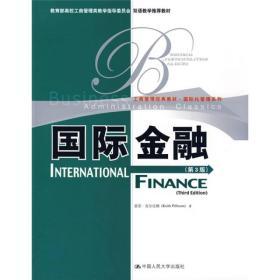 现货-国际金融