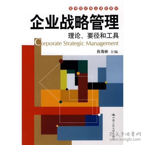 企业战略管理:理论、要径和工具