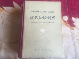 现代汉语词典 学生必备工具书
