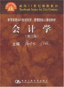 【二手包邮】会计学(第三版) 阎达五 于玉林 中国人民大学出版社