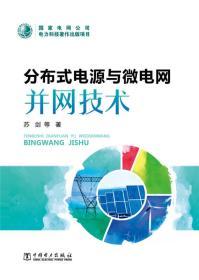 分布式电源与微电网并网技术